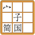 EasyChinese Chinese Character Jigsaw Free (Simplified Chinese, Mandarin)